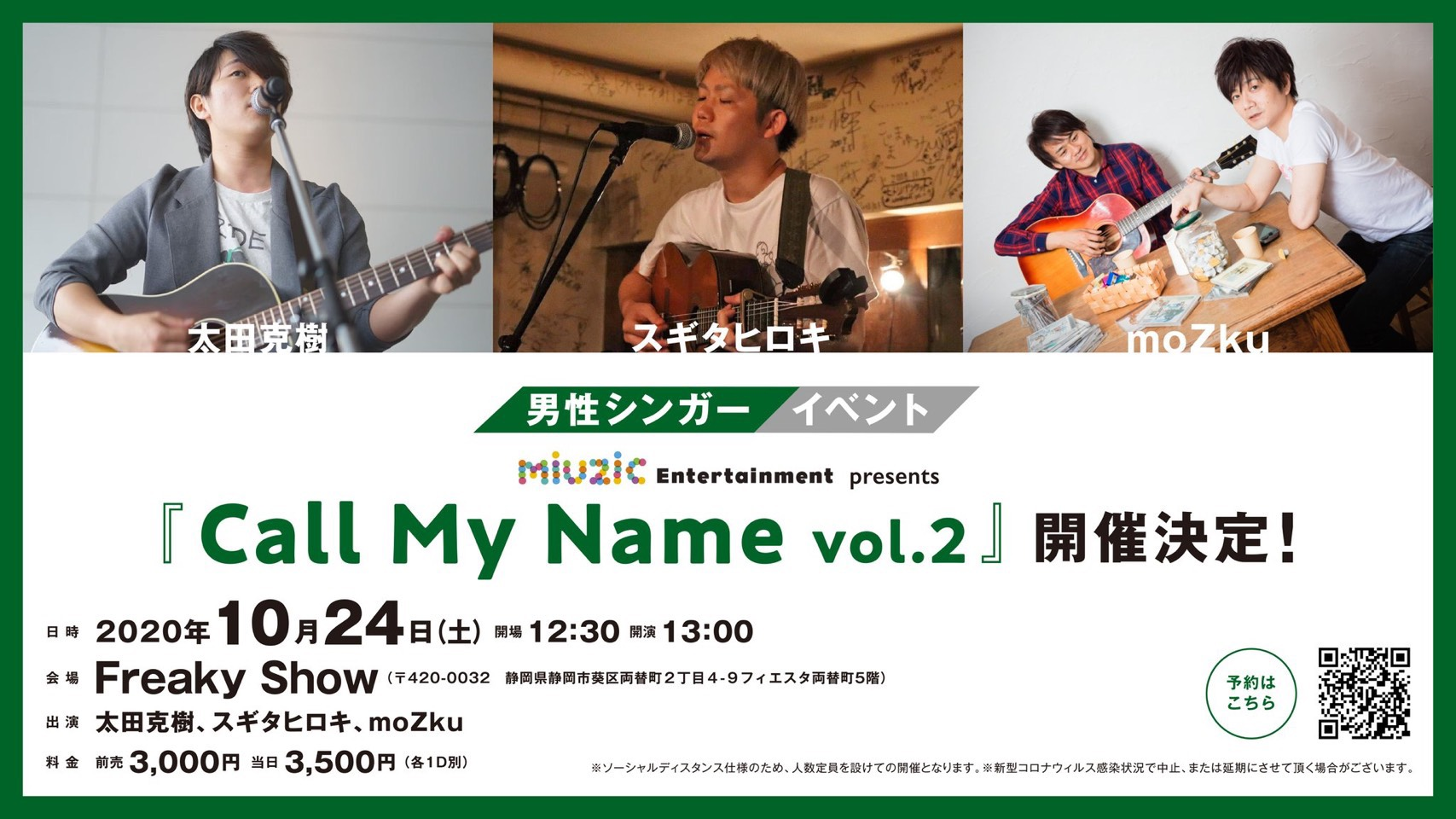 miuzic Entertainment Presents「Call My Name vol.2」