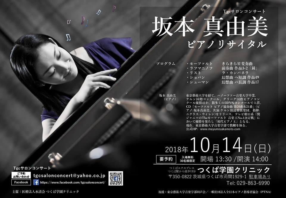 坂本真由美 ピアノリサイタル