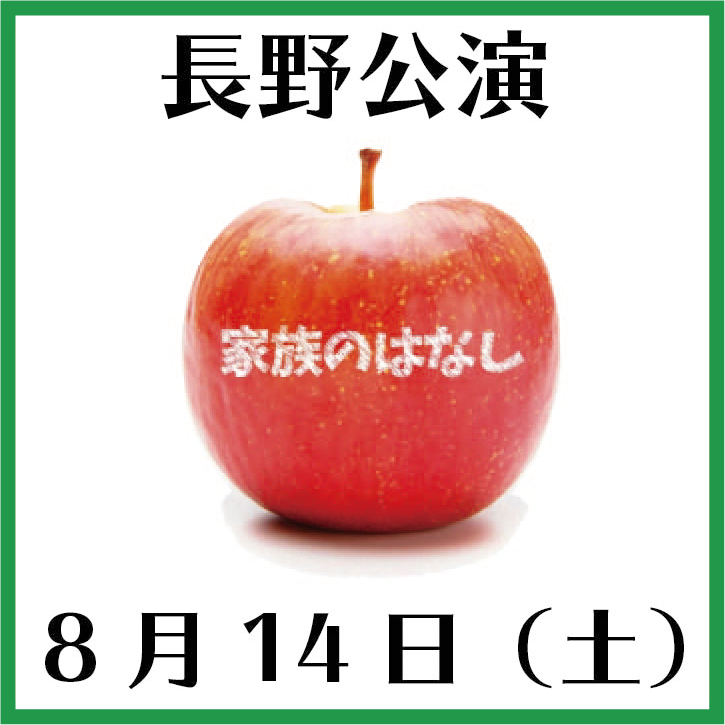 【8月14日(土)18:00】舞台「家族のはなし」長野公演