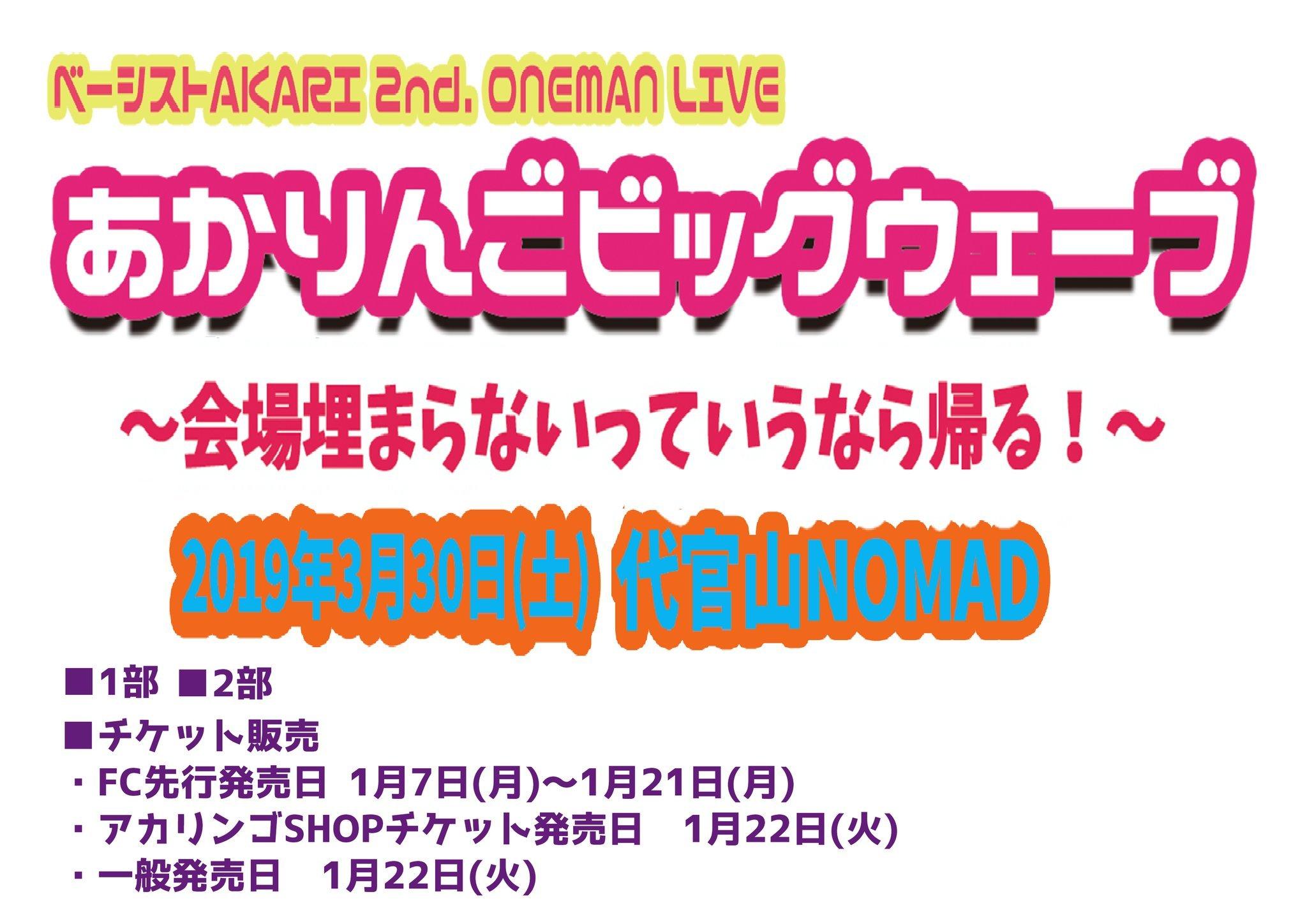 ベーシストAKARI 2nd ONEMAN LIVE あかりんごビッグウェーブ ~会場埋まらないっていうなら帰る!~ 2部【ワンマンライブ】