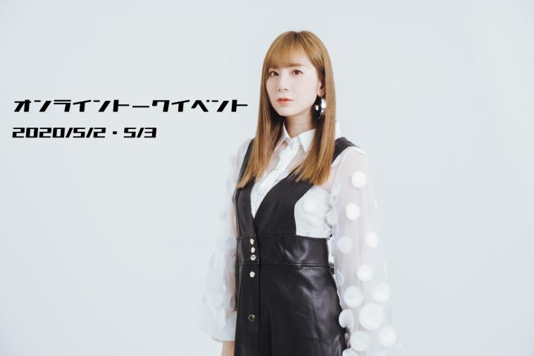 【麻美ゆま】5/2(土)  オンライントーク会