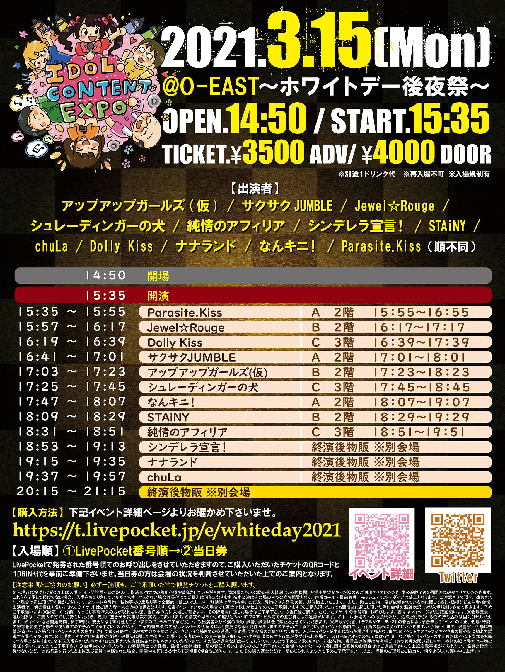 『 IDOL CONTENT EXPO @TSUTAYA O-EAST ~ホワイトデー後夜祭~ 』