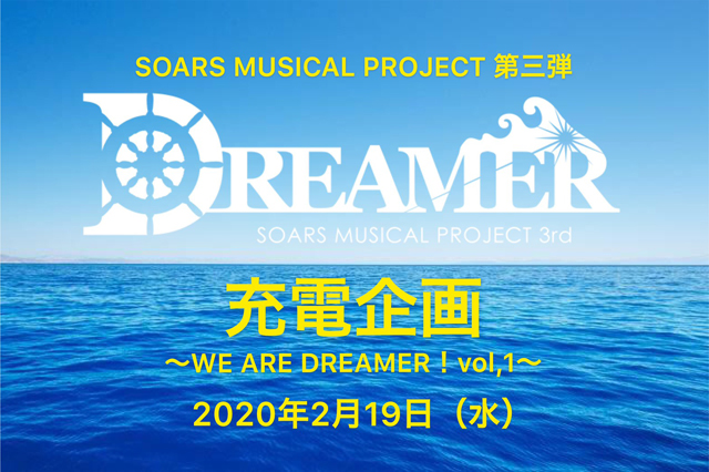 「「DREAMER」充電企画〜WE ARE DREAMER」の画像検索結果
