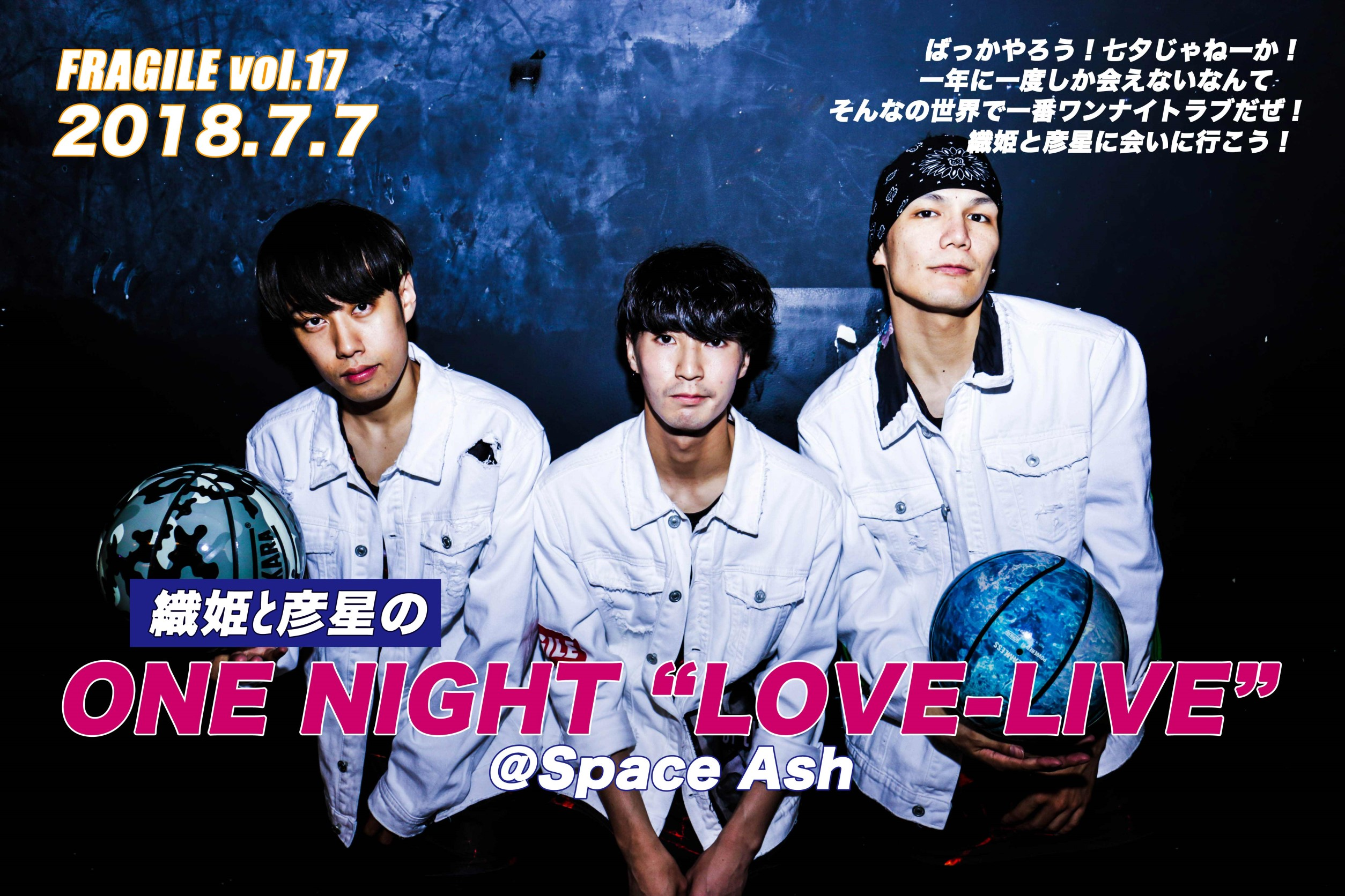 "FRAGILE vol.18 ~織姫と彦星のONE NIGHT ""LOVE-LIVE""~"