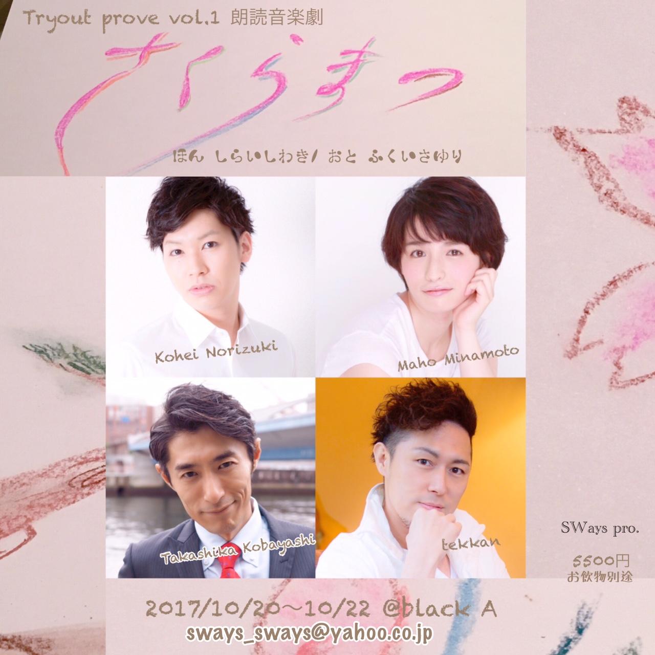 朗読音楽劇『さくらまつ』poduced by Sways project