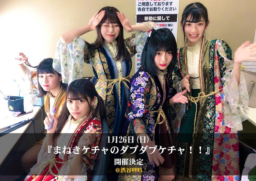 1月26日(日) 『まねきケチャのダブダブケチャ!!』 開催決定!