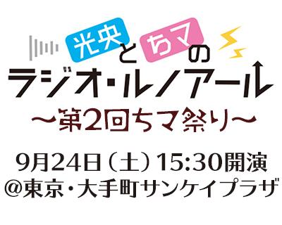 岩田光央・東内マリ子 ラジオルノアール 第2回チマ祭り
