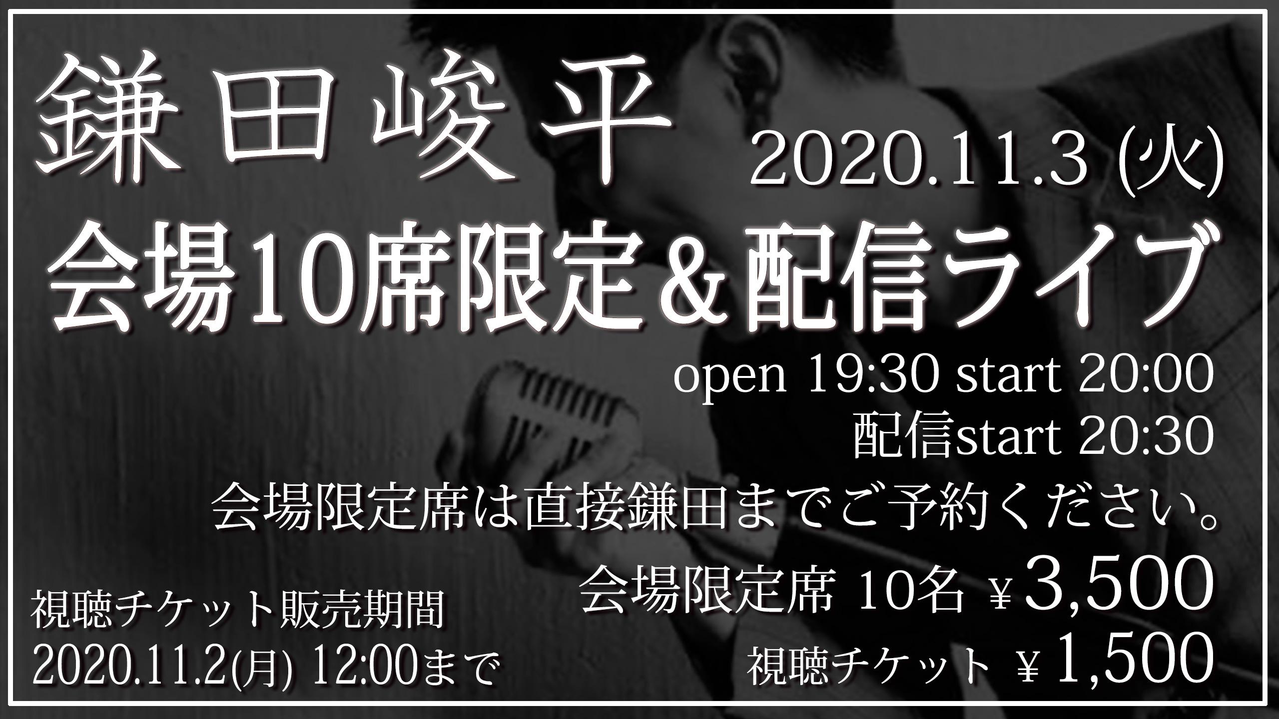 鎌田峻平 会場限定10席&配信ライブ