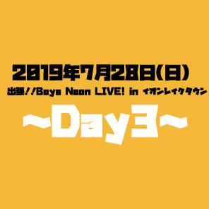 2019年7月28日(日)  出張‼Boys Neon LIVE! in イオンレイクタウン~Day3~