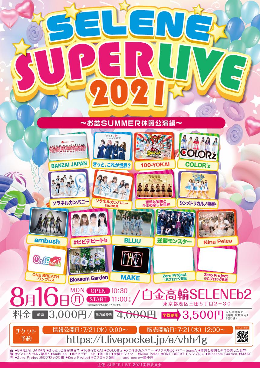 「SELENE SUPER LIVE 2021」お盆SUMMER休暇公演編