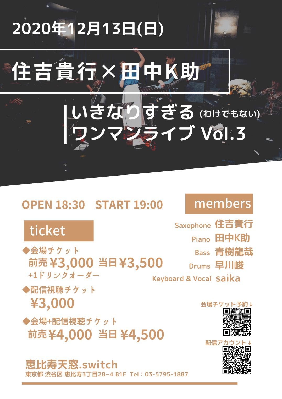 【住吉貴行×田中K助 いきなりすぎる(わけでもない)ワンマンライブ Vol.3 東京編】