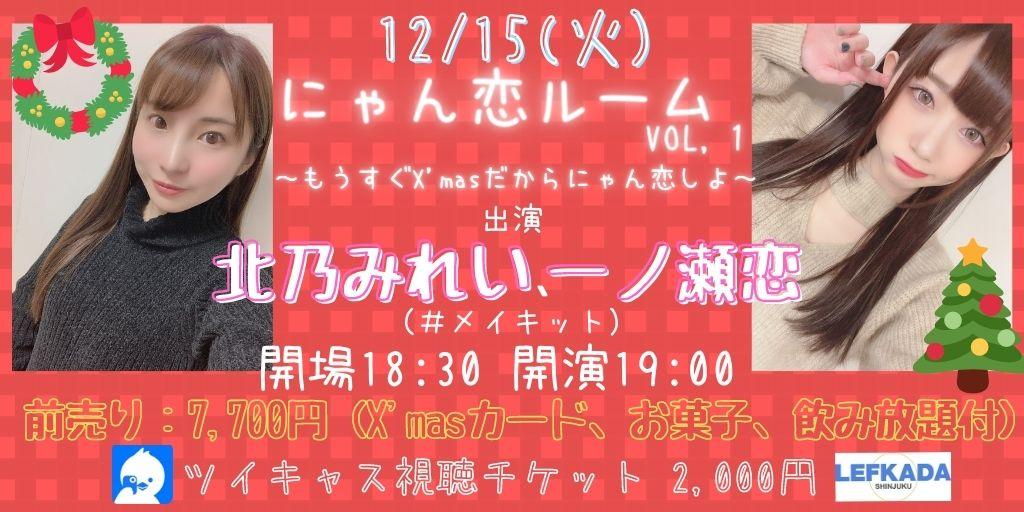 #メイキット presents にゃん恋ルーム vol,1 ~もうすぐX'masだから、にゃん恋しよ~