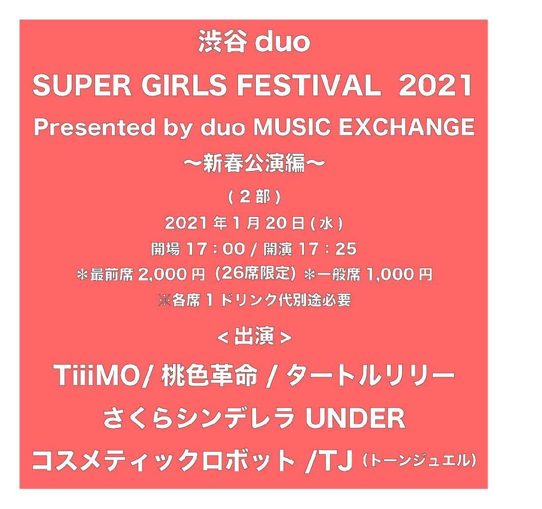 【2部】渋谷duo SUPER GlRLS FESTIVAL 2021」Presented by duo MUSIC EXCHANGE〜新春公演編~