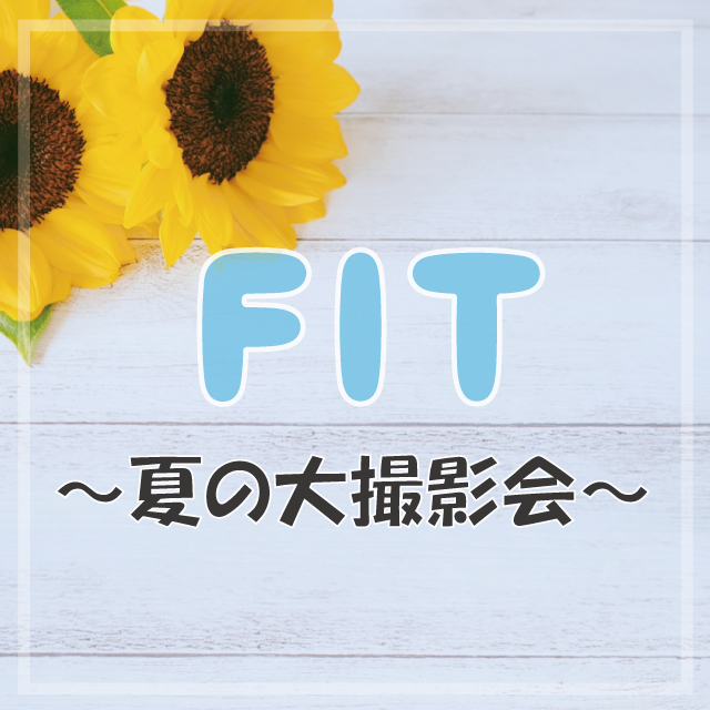 FIT~夏の大撮影会~