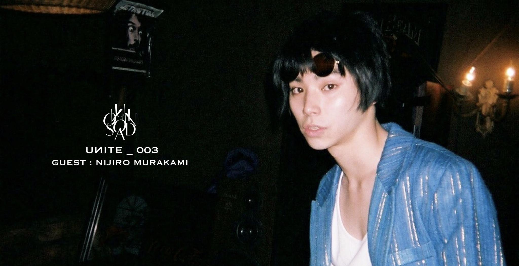 8/15 (火)「 UИITE _ 003 」村上虹郎  [ 俳優 ]