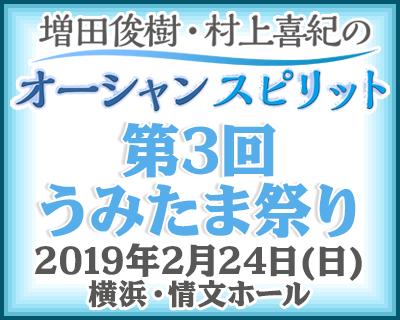 「増田俊樹・村上喜紀のオーシャンスピリット」第三回うみたま祭り
