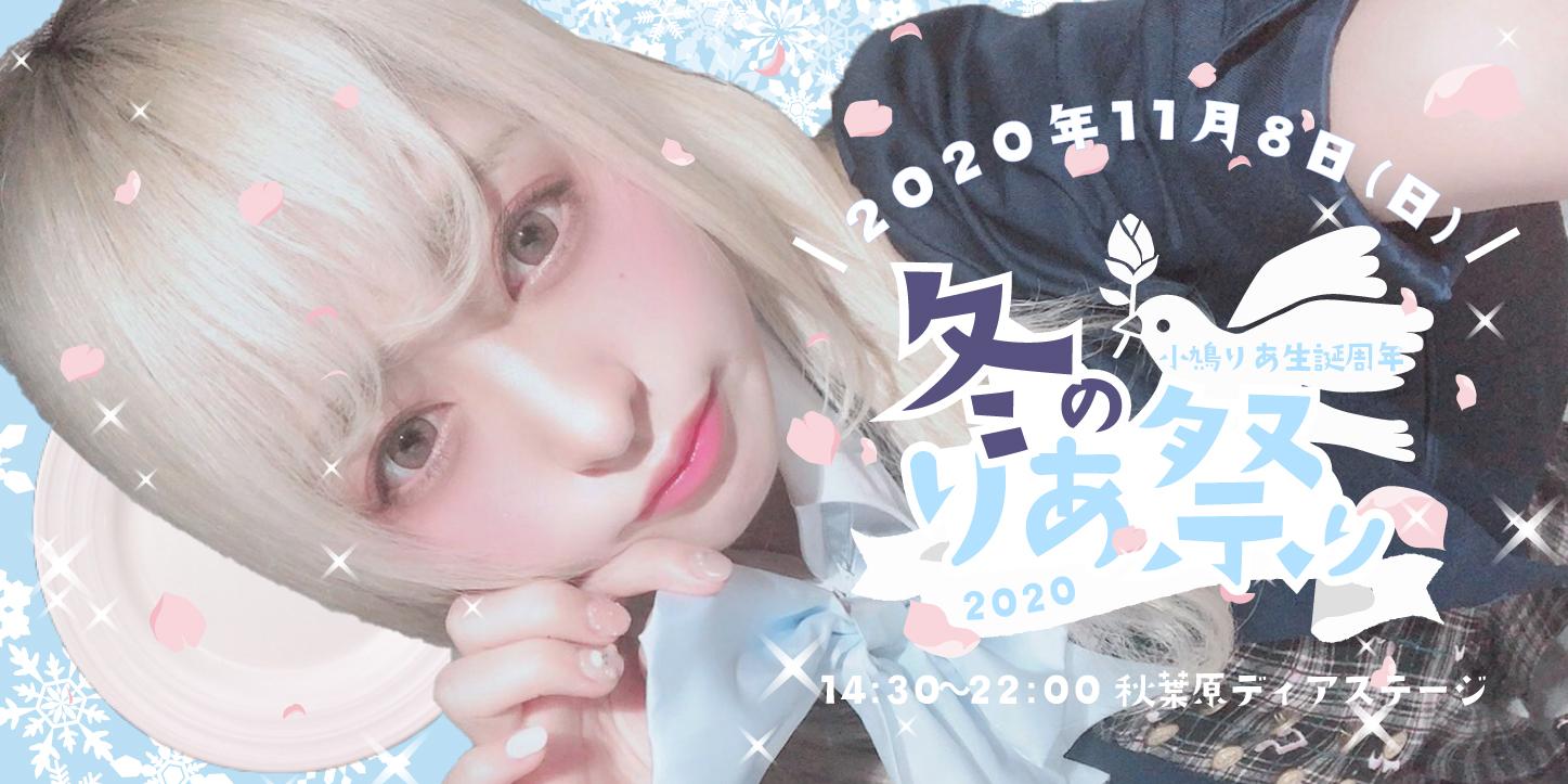小鳩りあ生誕周年2020〜冬のりあ祭り〜