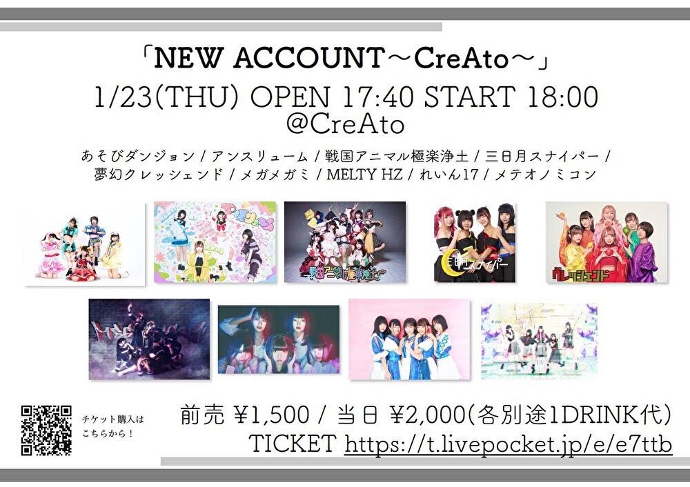 「NEW ACCOUNT~CreAto~」