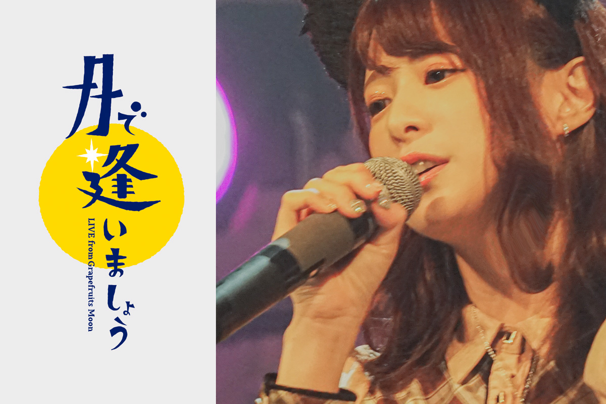 Live from Grapefruits Moon 「月で逢いましょう」 #1 二宮ひかり
