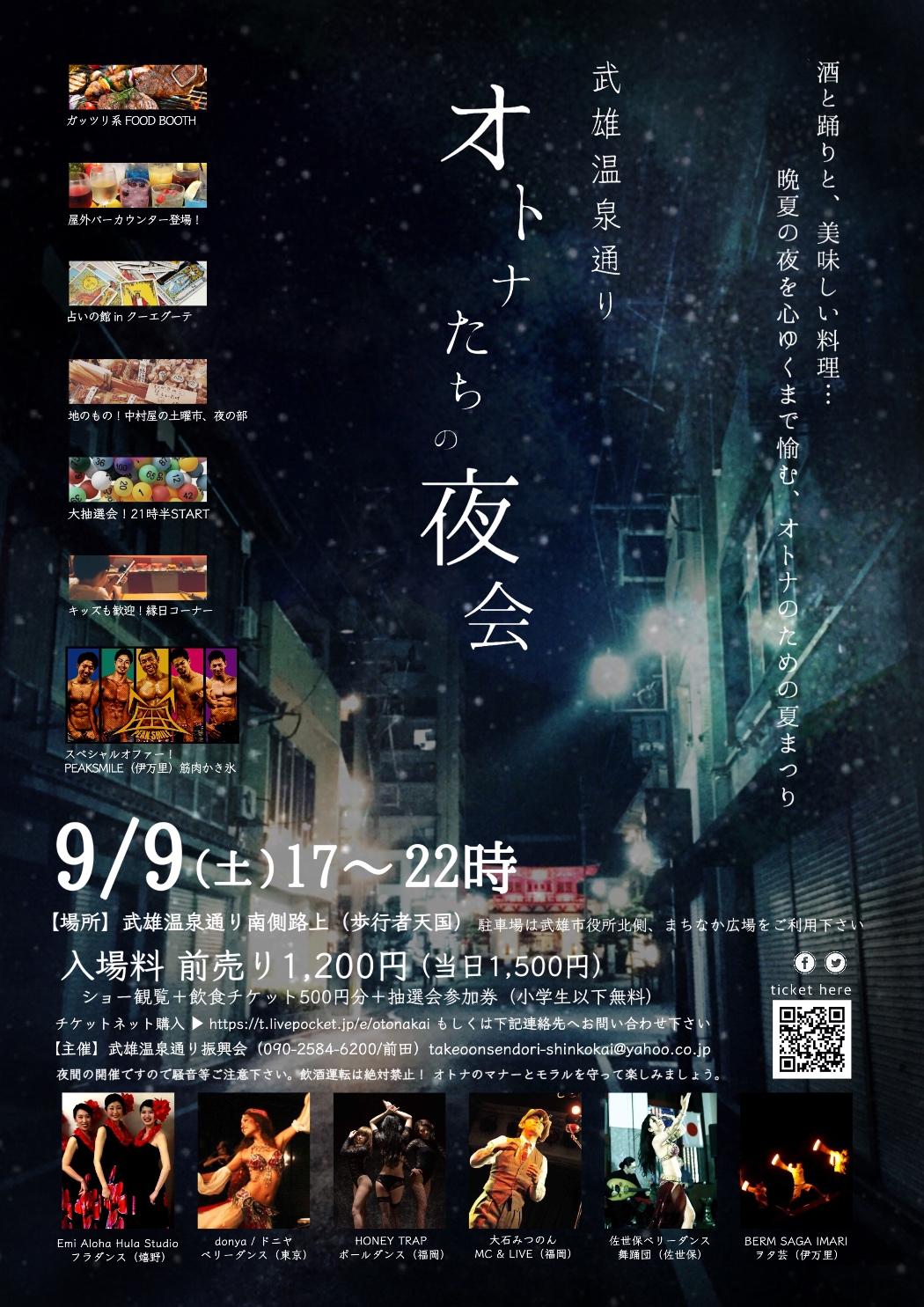 武雄温泉通り オトナたちの夜会