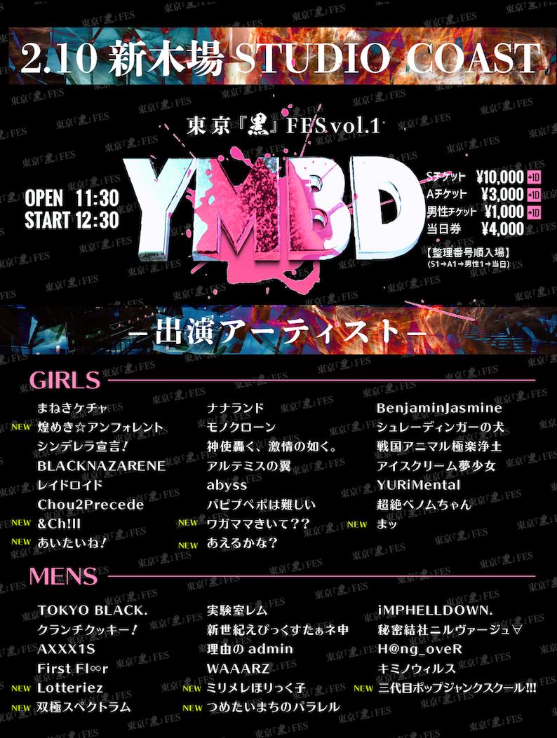 東京『黒』FES vol.1 - YMBD -