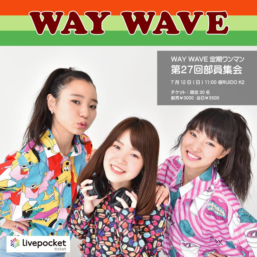 WAY WAVE 定期公演  「第27回部員集会」