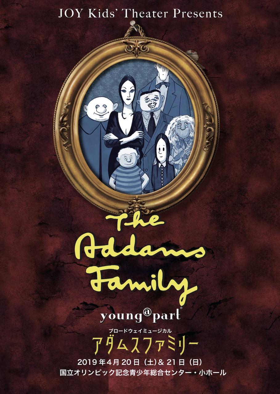 "JOY Kids' Theater Presents ブロードウェイミュージカル ""The Addams Family"" 渋谷区教育委員会後援"