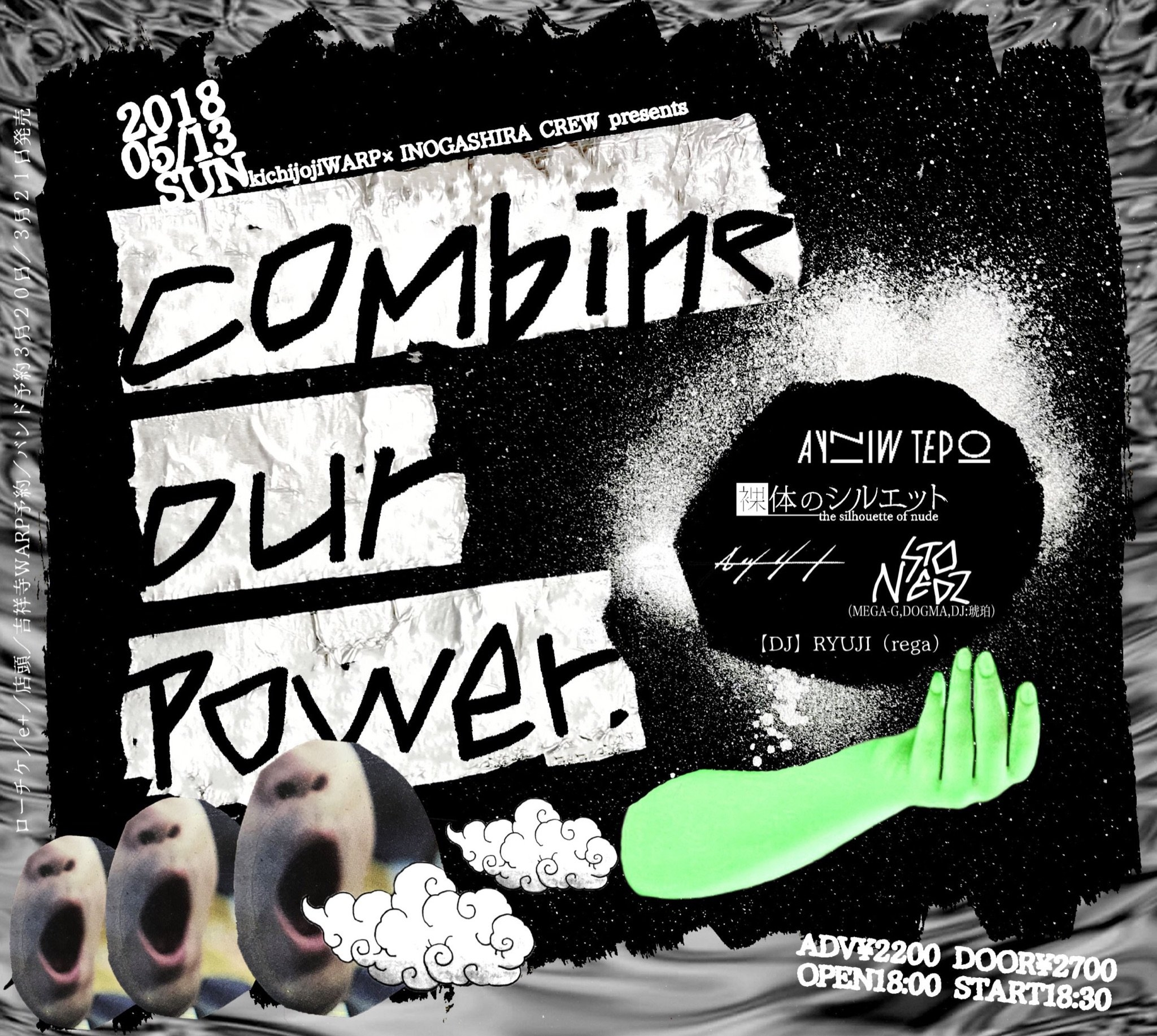吉祥寺WARP×INOGASHIRA CREW presents 「 Combine our power. 」