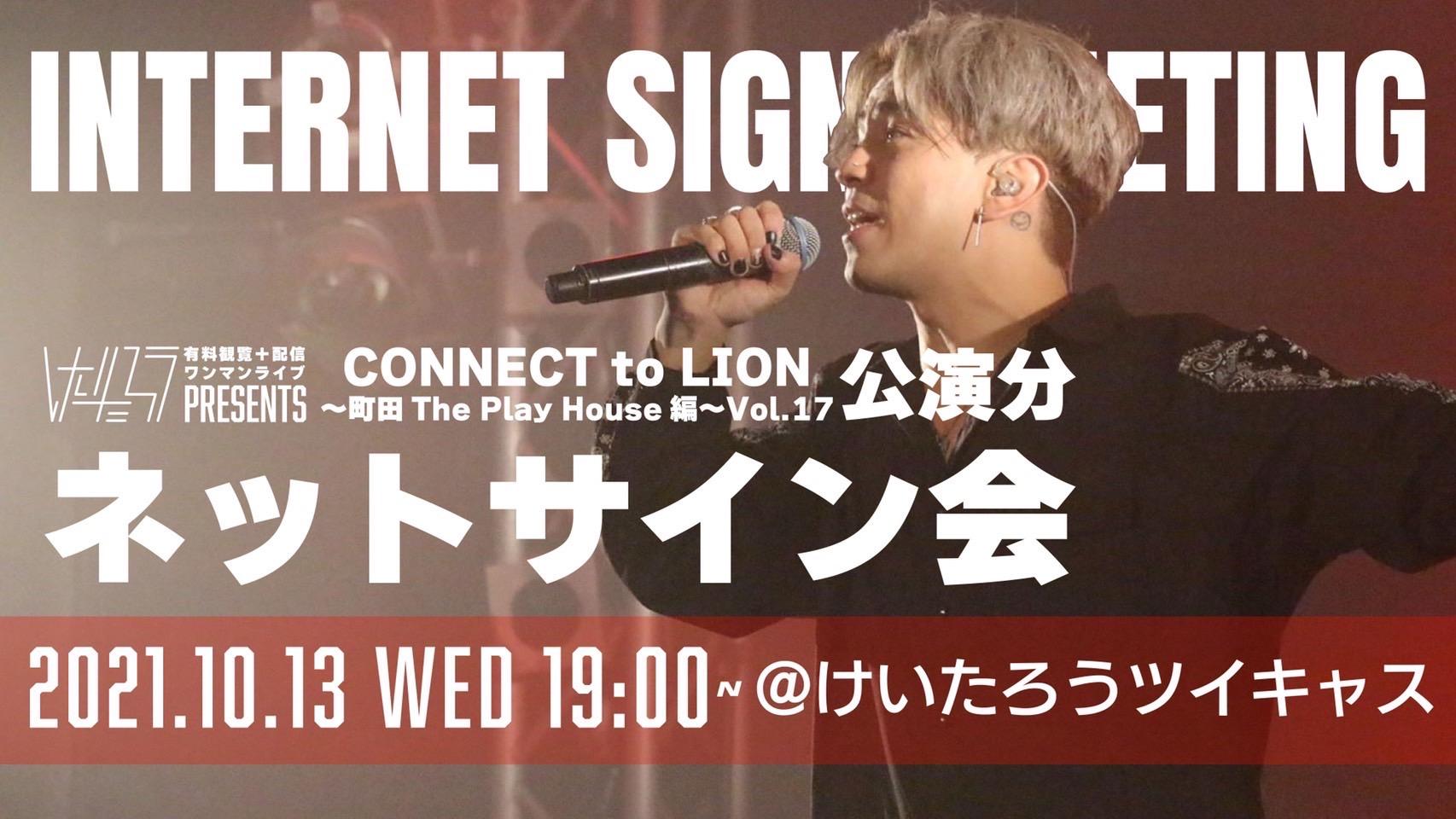 10/13(水)開催「CONNECT to LION Vol.17」 ~ ネットサイン会〜【10/9(土)公演分】