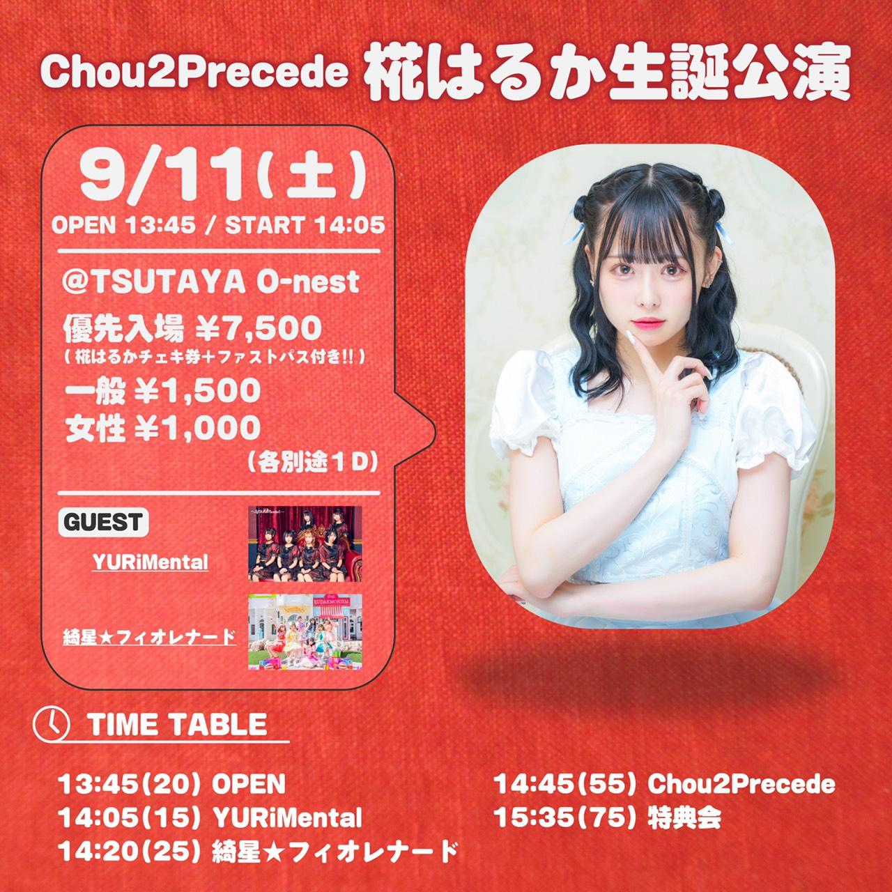 『Chou2Precede椛はるか生誕公演』