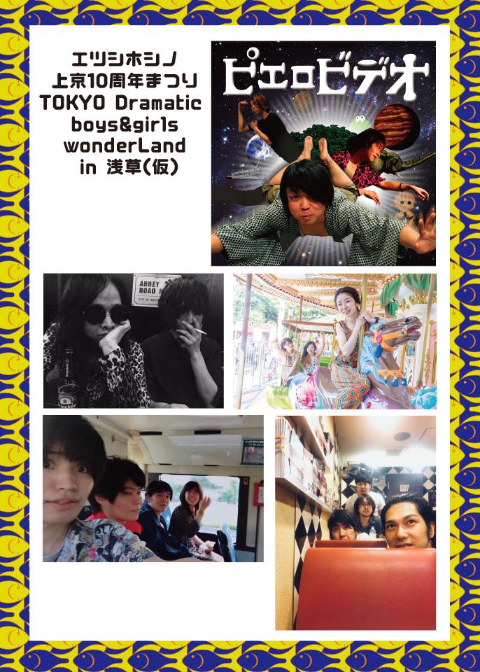 エツシホシノ上京10周年まつり TOKYO Dramatic boys&girls wonderLand