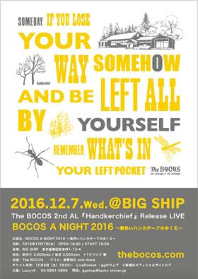The BOCOS 2nd アルバム 『Handkerchief』リリースツアー 東京ワンマンライブ