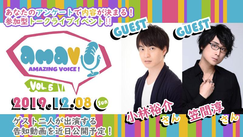 amavo vol.5 【Guest:小林裕介さん 笠間淳さん】