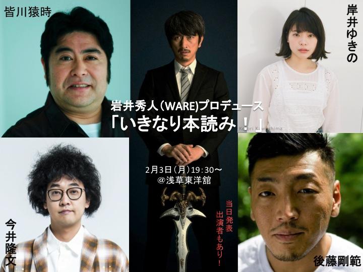 岩井秀人(WARE)プロデュース「いきなり本読み!」