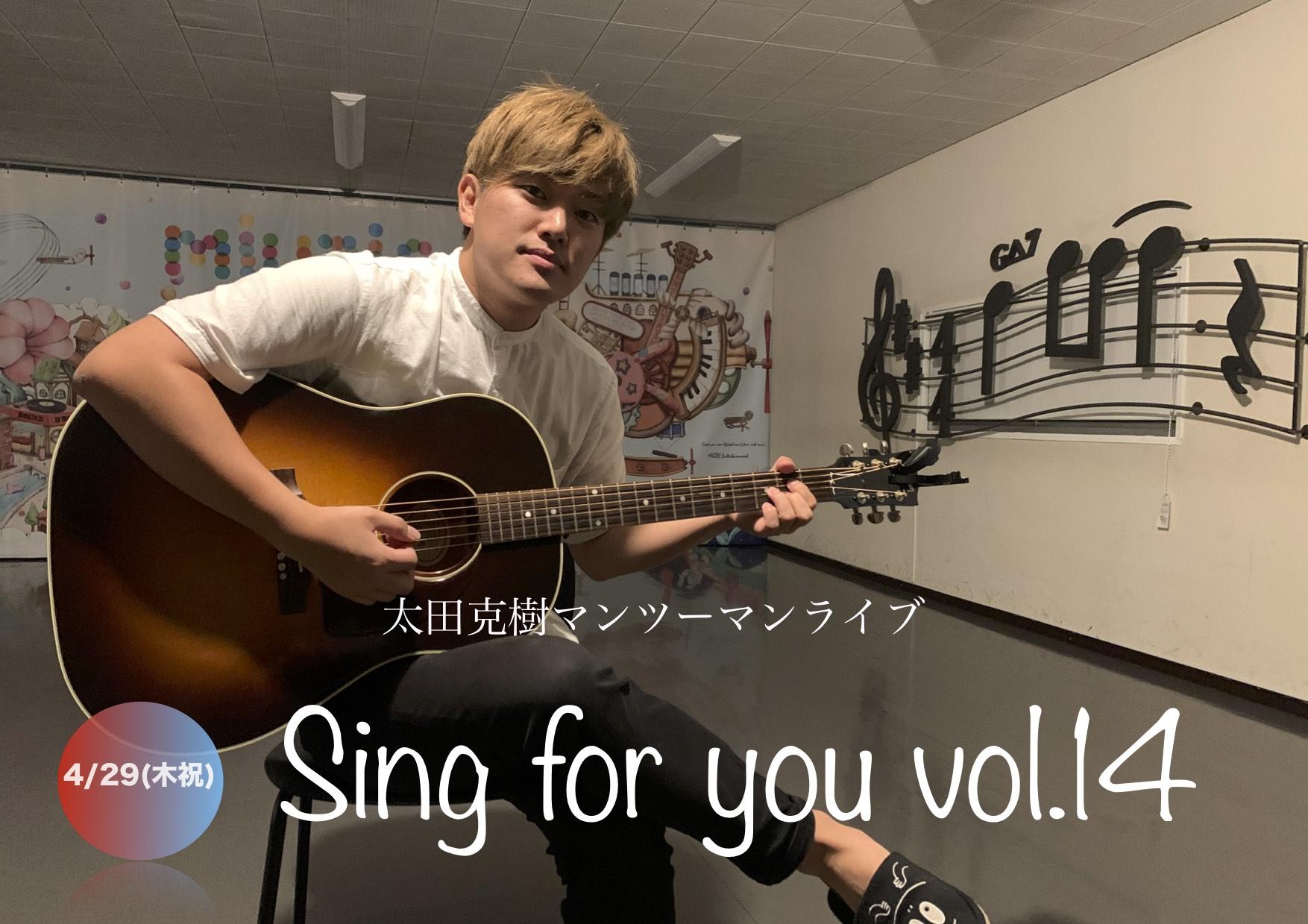【太田克樹】4/29(木祝)マンツーマンライブ「Sing for you vol.14」