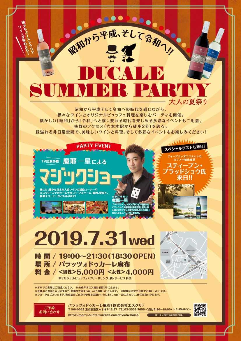 DUCALE SUMMER PARTY! ~大人の夏祭り~