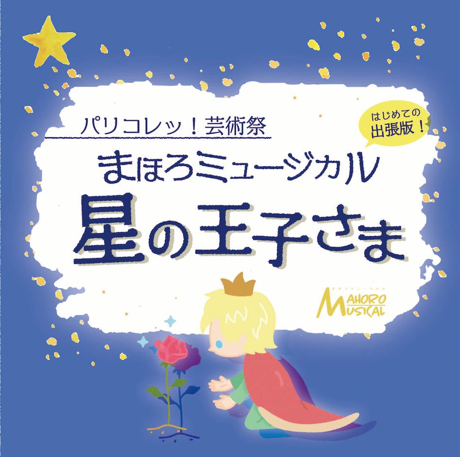【24日 昼】パリコレッ!芸術祭2019 まほろ座MACHIDA presents まほろミュージカル「星の王子さま」