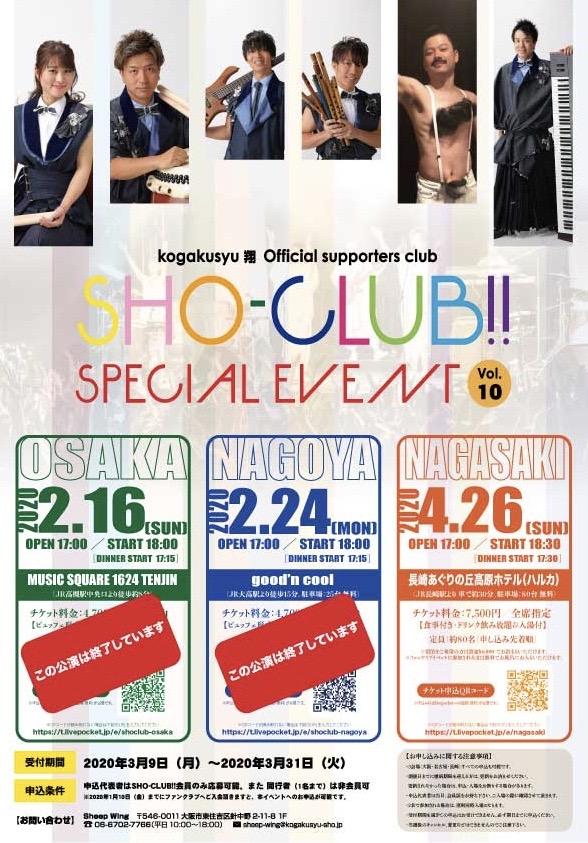 【長崎】『SHO-CLUB!!』 SPECIAL EVENT vol.10