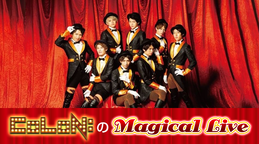 [配信] CoLoN:のMagical Live