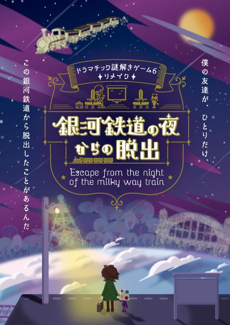 ドラマチック謎解きゲーム6リメイク「銀河鉄道の夜からの脱出」【リピーターチケット】