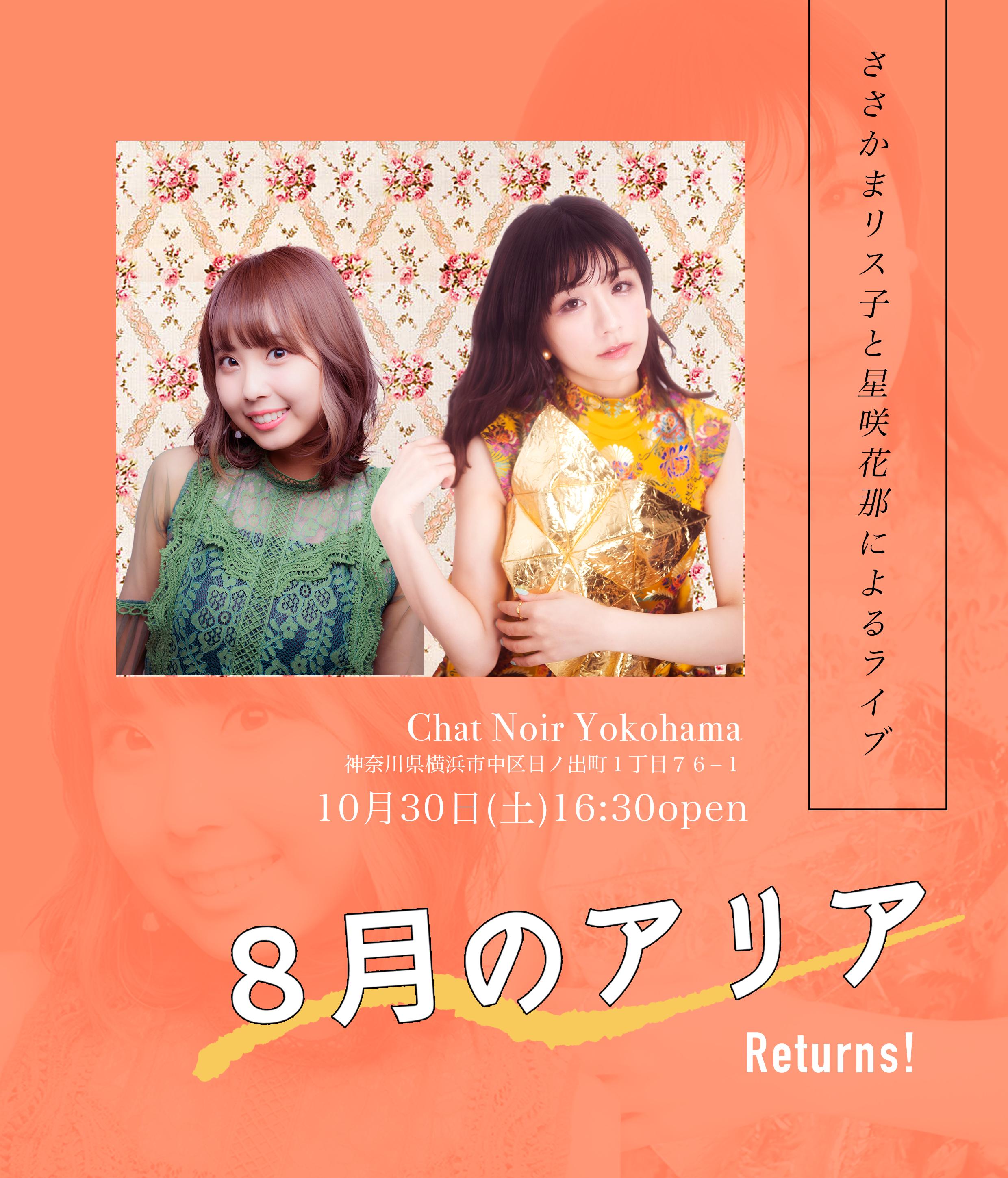 ささかまリス子と星咲花那の「8月のアリア」