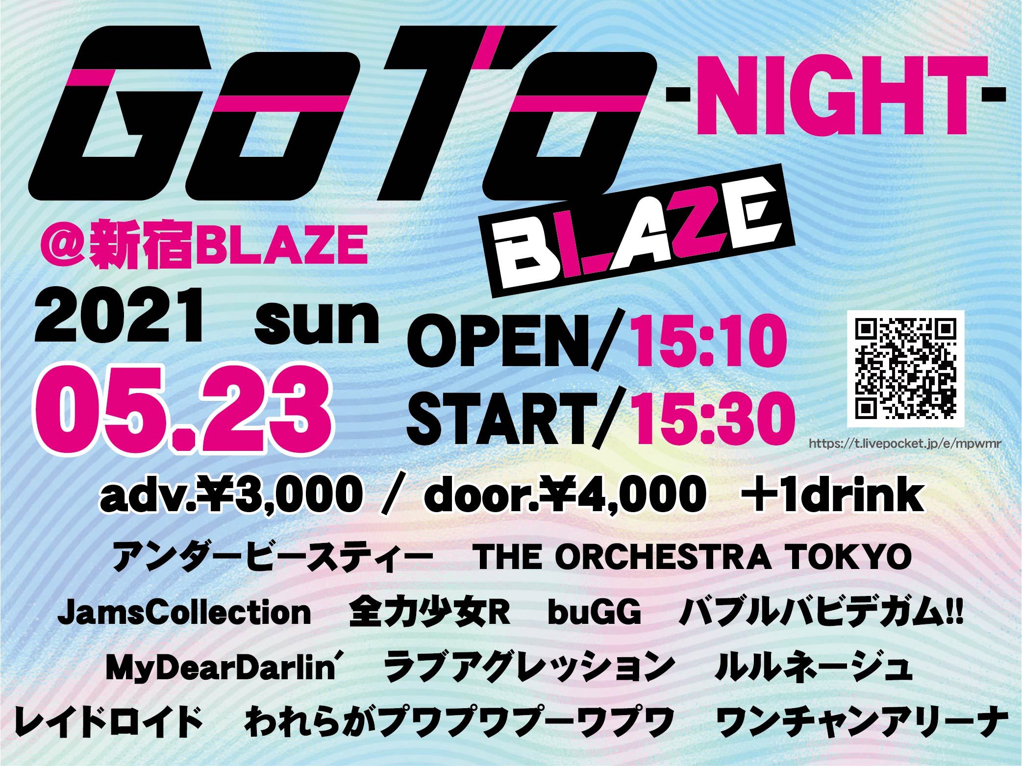「GoTo BLAZE-NIGHT-」