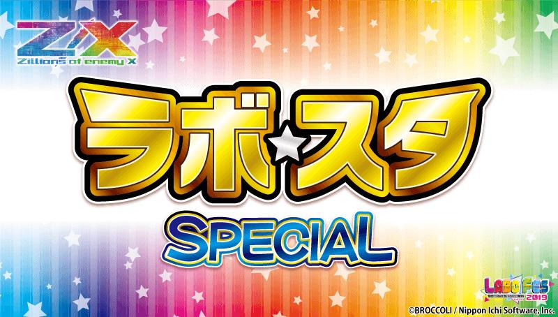 カードラボTCGフェスティバル Z/X ラボ☆スタ SPECIAL