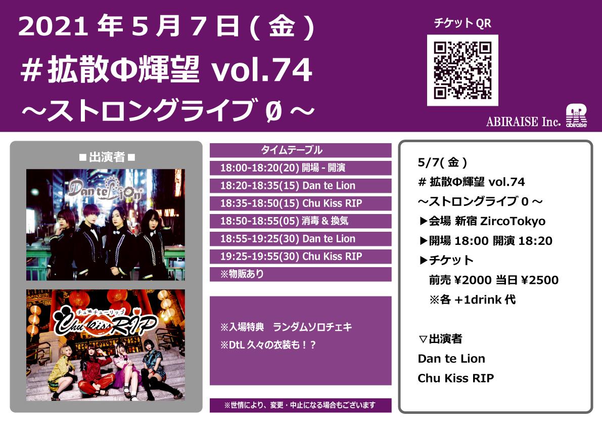 #拡散Φ輝望 vol.74 〜ストロングライブ0〜