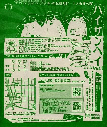 非・売れ線系ビーナス番外公演『ハイザンヘイ Vol.1』