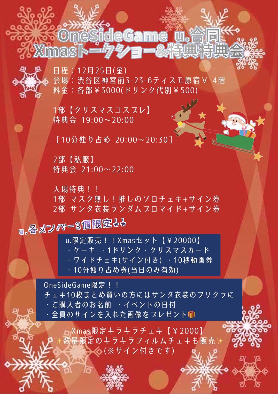 OSG&u.  聖なるXmas 合同トークショー&特典会 2部