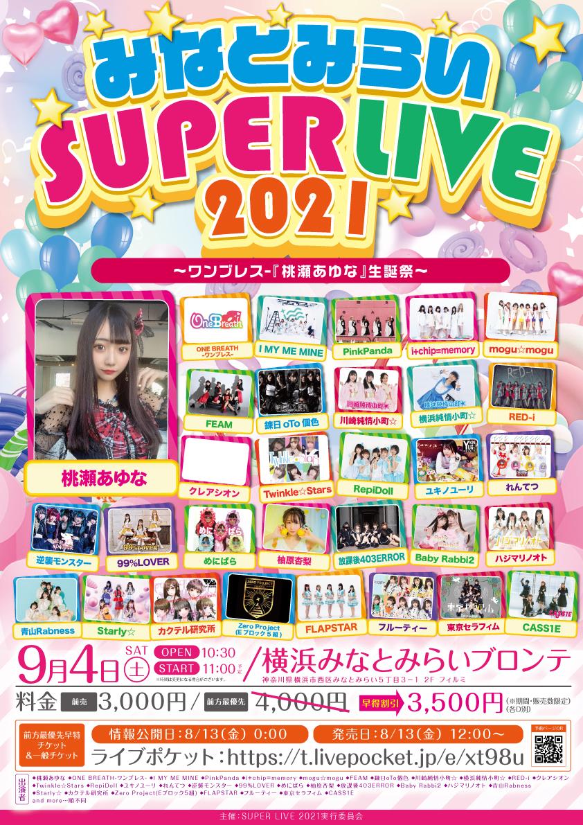 「みなとみらい SUPER LIVE 2021」ONE BREATH-ワンブレス-『桃瀬あゆな』生誕祭