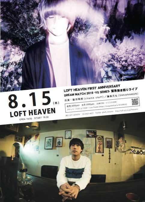LOFT HEAVEN FIRST ANNIVERSARY DREAM MATCH 2019 〜VS SERIES〜 緊急弾き語りライブ