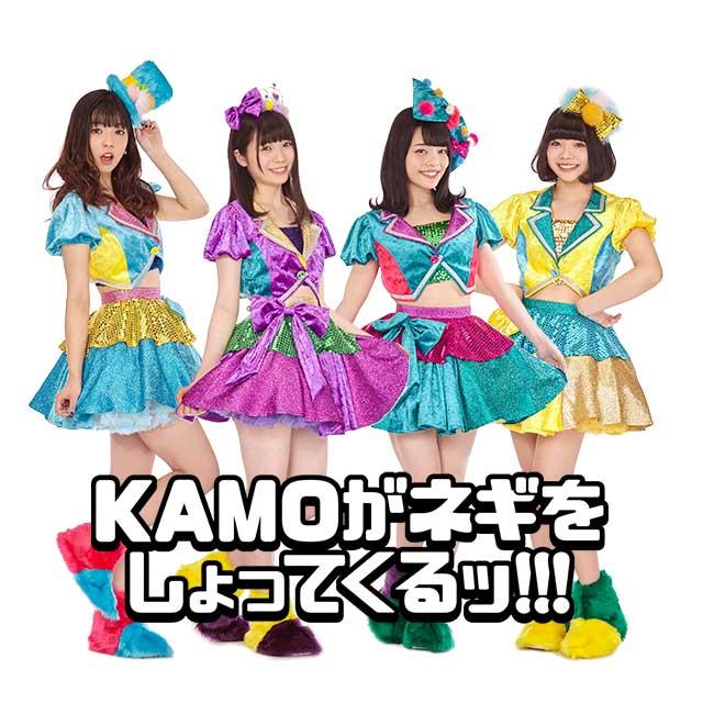 KAMOがネギをしょってくるッ!!!~夏目ゆりか卒業公演~