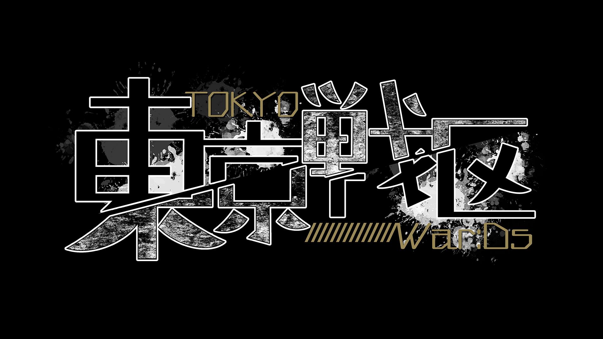 東京War:DS -INDEX-